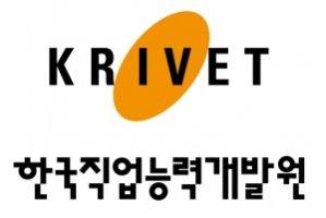 한국직업능력개발원.jpg