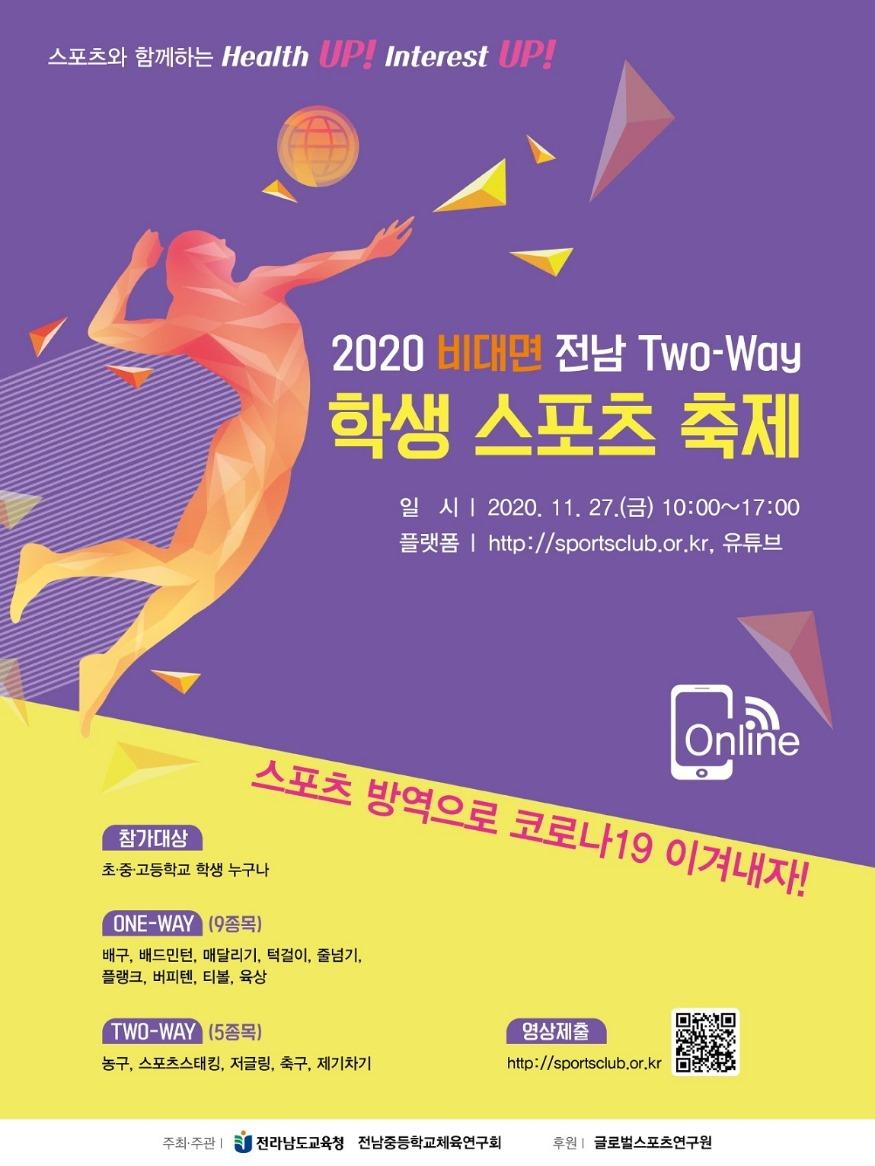 2020. 비대면 전남 학생스포츠 축제 포스터.jpg