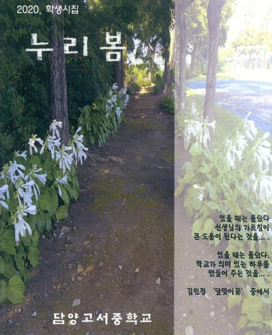 누리봄-표지(담양고서중).jpg