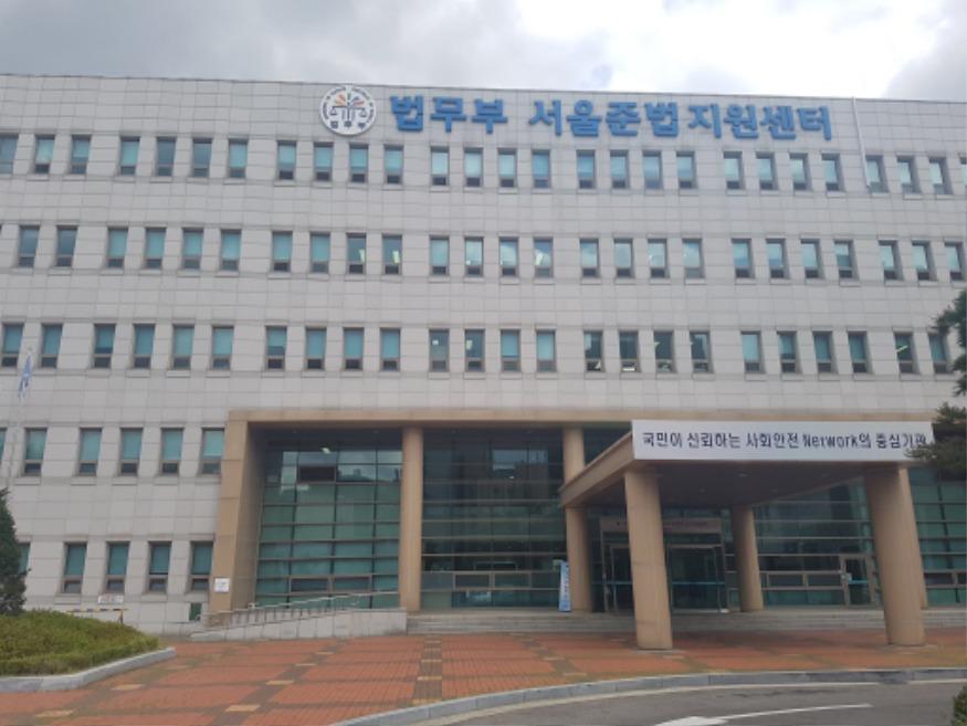 서울보호관찰소.jpg
