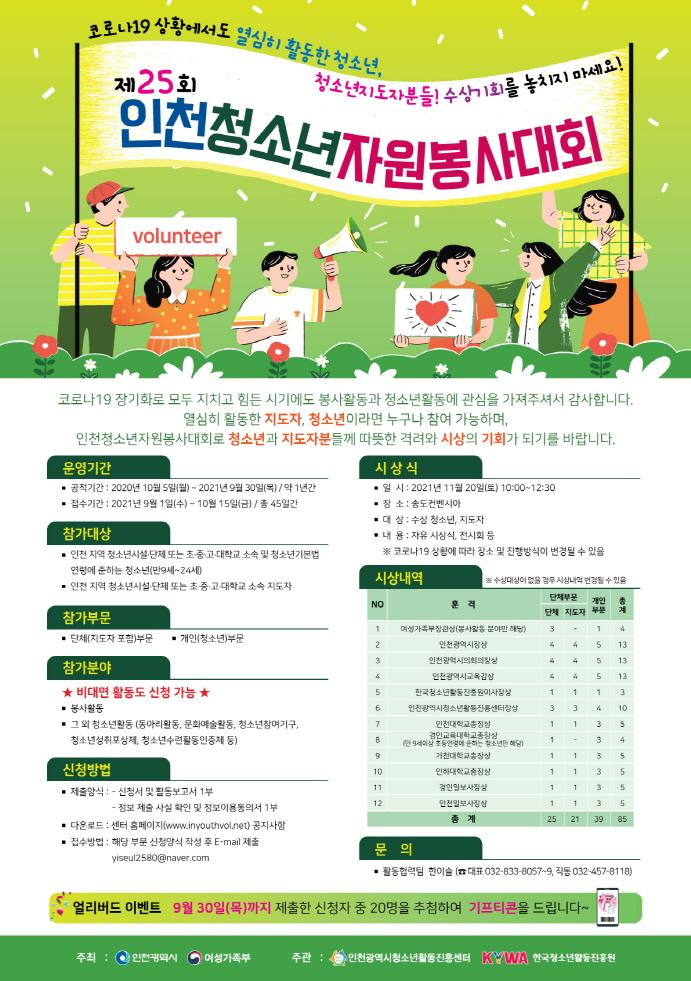 [크기변환]제25회 인천청소년자원봉사대회 포스터.jpg