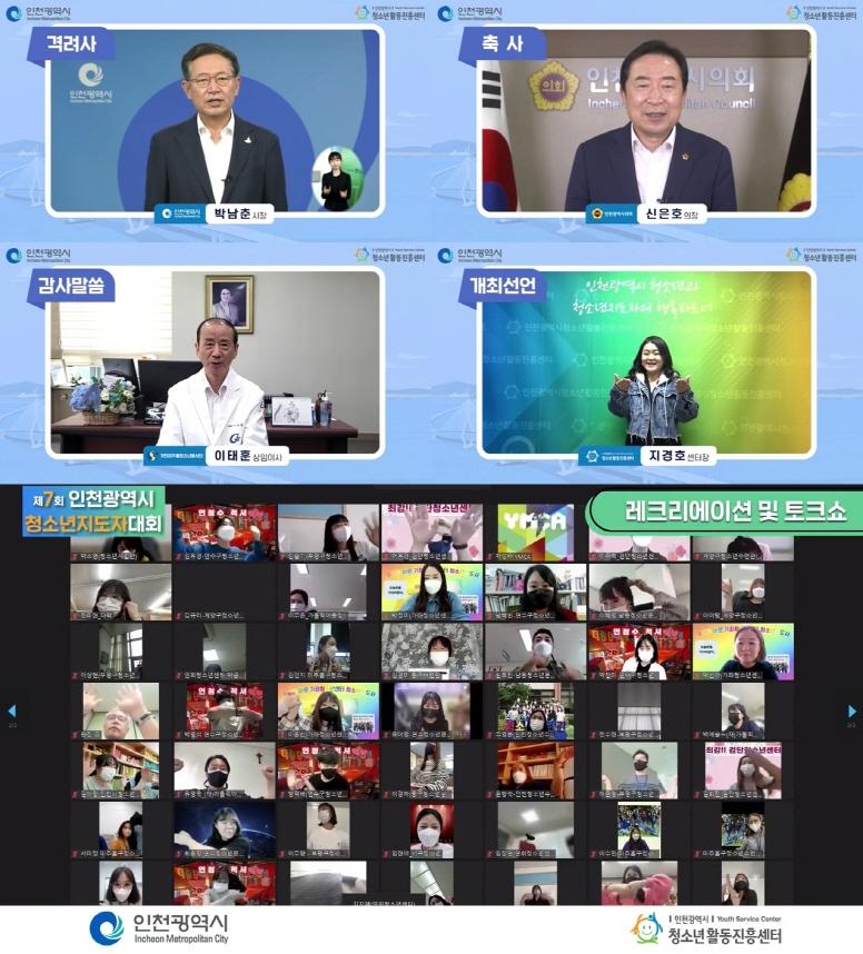 [크기변환]제7회 지도자대회.jpg